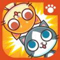 喵喵大作战官方双人游戏 v2.0.3