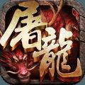 斩月屠龙九游正式版 v2.4.0