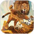 狮子VS老虎游戏
