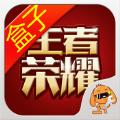 王者荣耀盒子软件官方iOS版 v2.6.4
