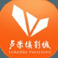 卢米埃影城app