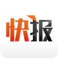天天快报免费下载安装 v4.5.10