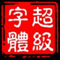 超级字体app手机版 v1.0