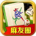 麻友圈贵阳捉鸡麻将手机游戏安卓版 v1.0.1
