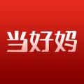 当好妈app官网下载 v2.31