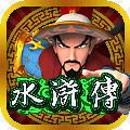 电玩水浒传游戏官方ios版 v1.0