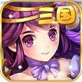 凤舞三国iOS官方正版手游 v1.1.8