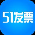 51发票平台下载查询软件 v1.3.14