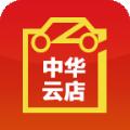 中华云店app下载手机版 v2.2.0.0
