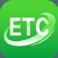山东高速etc下载官网app v2.8.7