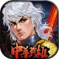 中华英雄官方iOS版 v1.5.01.71963