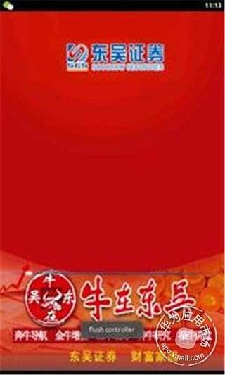 东吴证券官网高端版手机安卓版app v1.10