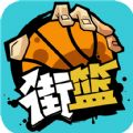 街篮游戏iOS版 v1.10.1