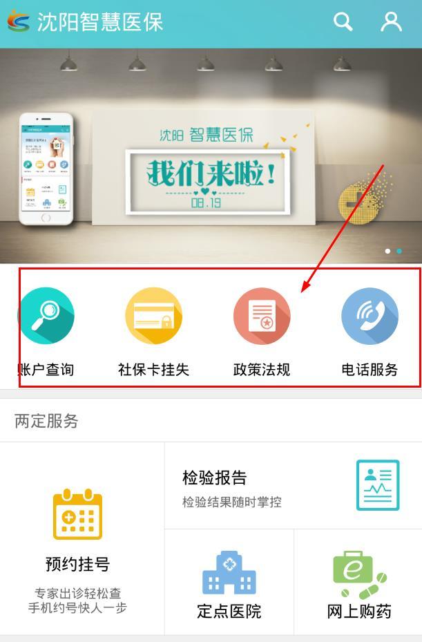 沈阳智慧医保app评测:沈阳医保查询的利器![多图]