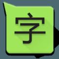 朋友圈大字报字体下载手机在线制作 v1.0.130