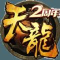 天龙八部3D百度官网安卓版 v1.529.0.0