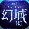 幻城h5游戏