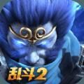 乱斗西游2华为官方正版 v1.0.78
