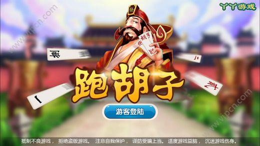 丫丫跑胡子游戏官网安卓版 v1.0