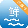 海上鲜app渔船版 v2.2.4
