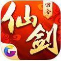 仙剑奇侠传3D回合九游公测版 v5.0.1