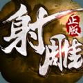 射雕英雄传3D九游最新版 v2.1.0