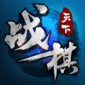 战棋天下手游官网版 v1.9.70