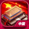 中国大亨游戏