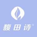 馥田诗app
