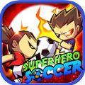 超级英雄足球ios版