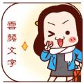 颜文字君app