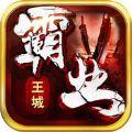 王城霸业官网版