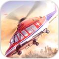 救援直升机2017游戏