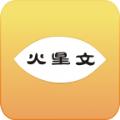 秀火星文app