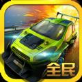 全民极品飞车2游戏内购破解版 V1.0