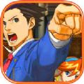 法庭辩论系列游戏