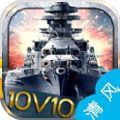 巅峰战舰官方更新版 v4.4.2