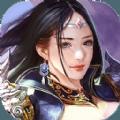 天子手游安卓内购破解版 v2.6.0