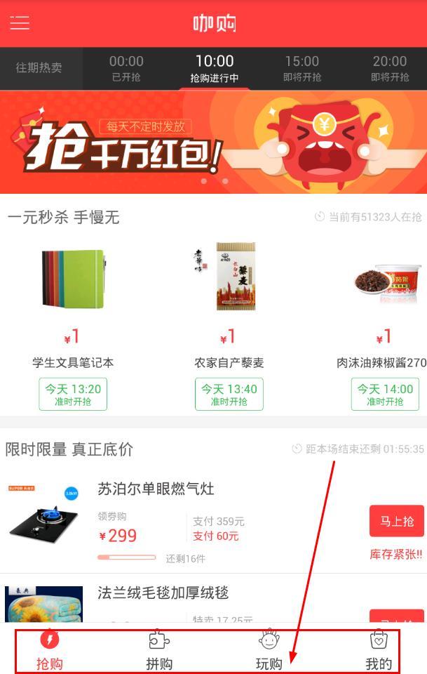 咖购app评测:购物还能拿返现![多图]