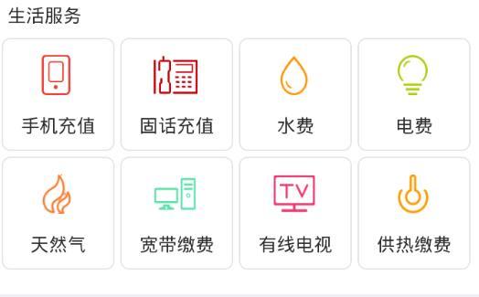 晋享生活app评测:尧都农商银行官方应用。[多图]