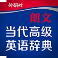 朗文当代高级英语辞典电子版app下载安装 v3.2.2