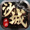 爱微游决战沙城手游官网版 v1.0