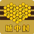 城中村app