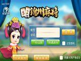 锦州麻将官网手机版 v1.4