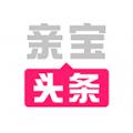 亲宝头条app下载手机版 v1.0.0