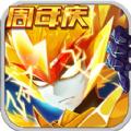 赛尔号超级英雄内购钻石免费安卓修改版 v2.8.0