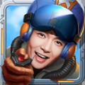 极限挑战之猎空战机官网游戏iOS版 v1.0.14