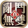 真乱斗无双帝国iOS版