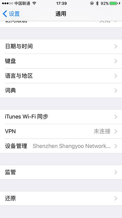 诺亚传说手机版怎么下载安装 iOS安装教程介绍[多图]