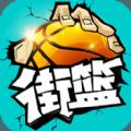 街篮巨人网络手机游戏 v1.11.2